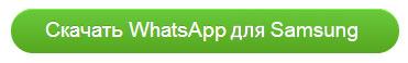 Скачать WhatsApp на самсунг