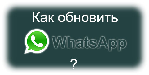 WhatsAPP Обновление