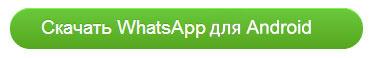 Скачать WhatsApp на Android