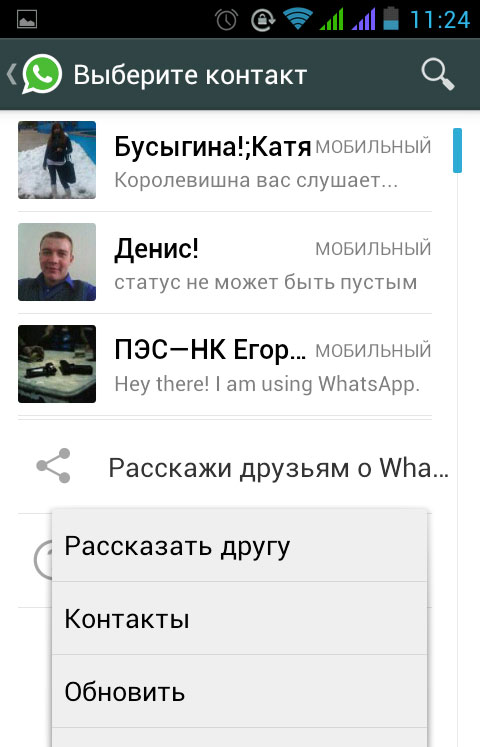 ватсап для Android